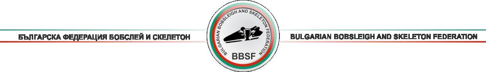 Българска Федерация Бобслей и Скелетон